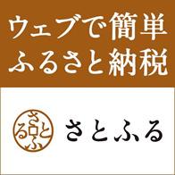滋賀県長浜市 ふるさと納税