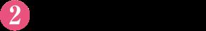 黒壁AMISU 4SEASON