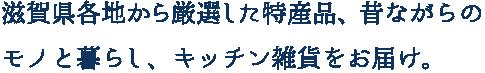 滋賀県各地から厳選した特産品を取り揃え、