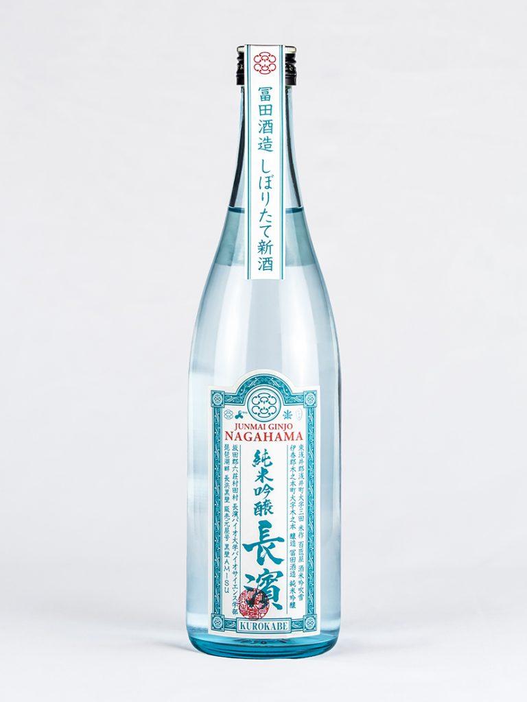 純米吟醸 長濱<しぼりたて新酒>