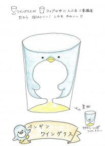 ペンギン ワイングラス
