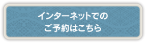 btn_yoyaku