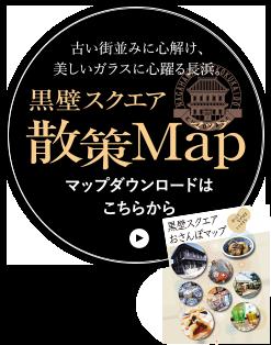 散策MAPリンク