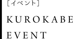 KUROKABE EVENT