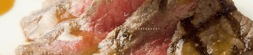 レストランヘッダーイメージ