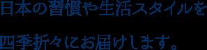 日本の習慣や生活スタイルを