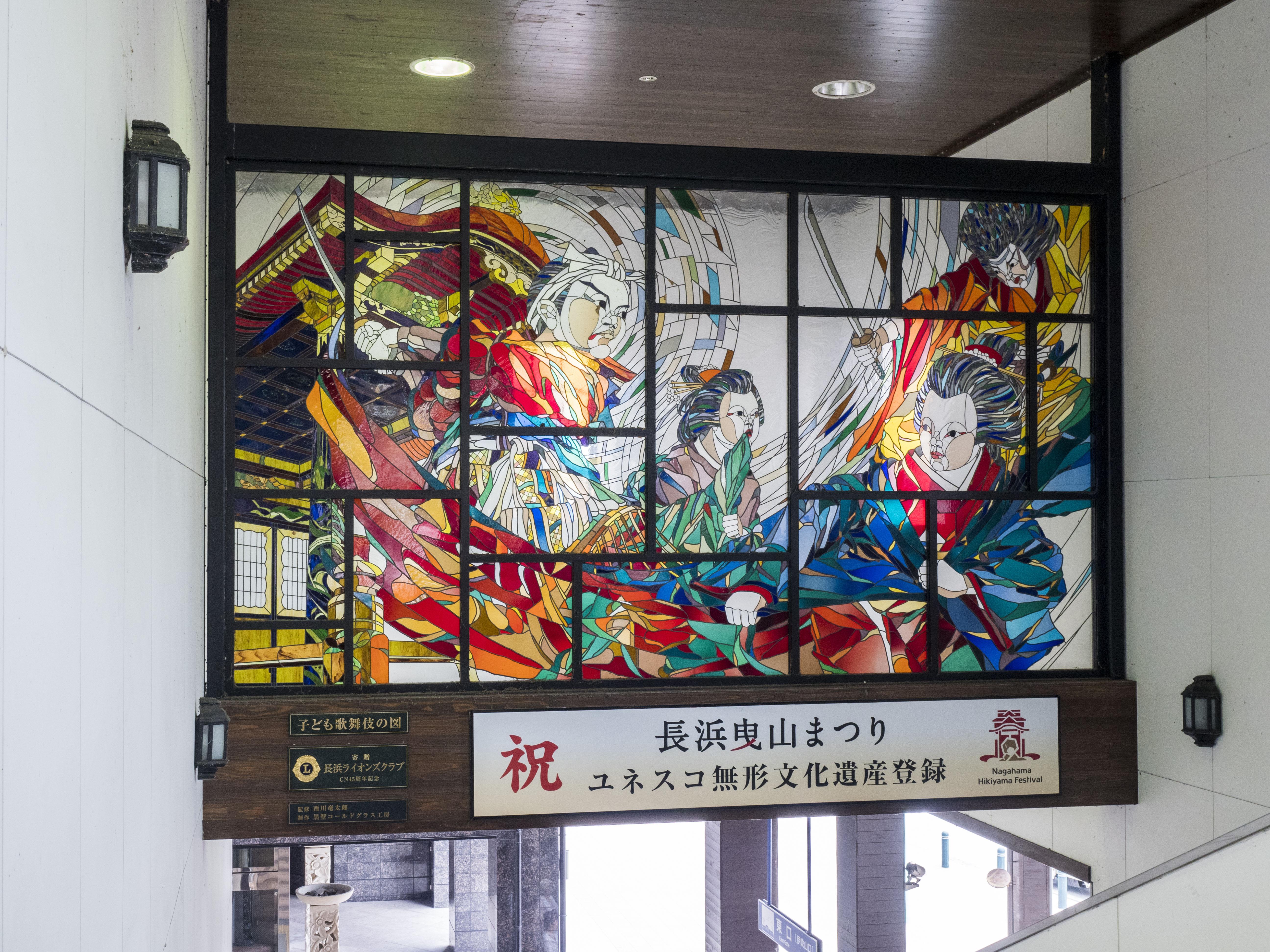 JR長浜駅東口