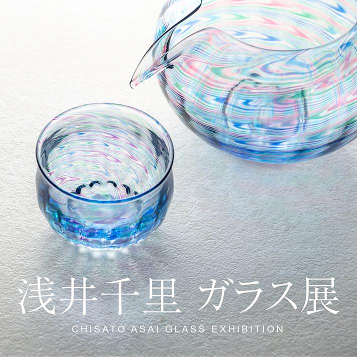 浅井千里 ガラス展