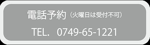 電話予約TEL.0749-65-1221