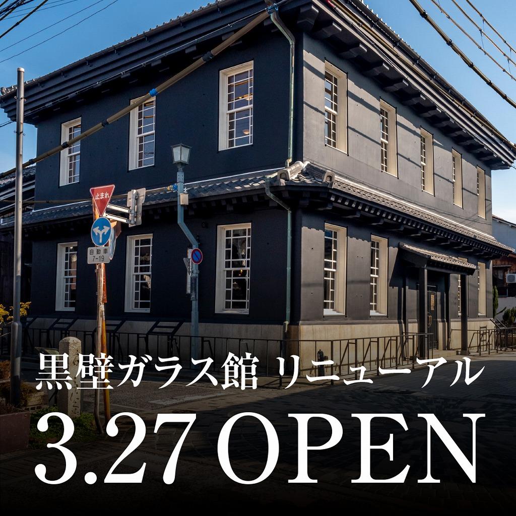 3月27日 黒壁ガラス館...